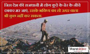 Bharat Bolega landfill tragedy Gazipur Delhi Graphics