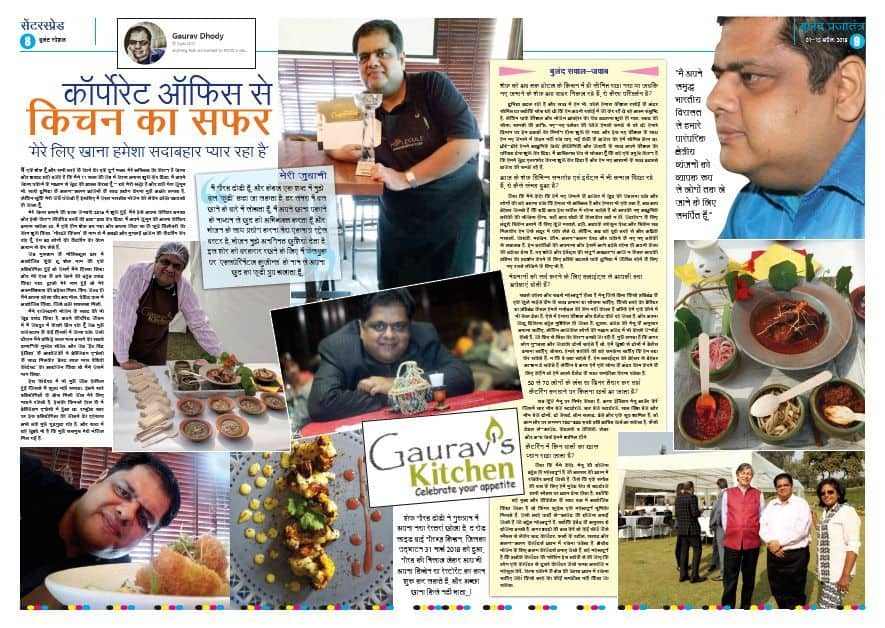 Gaurav's Kitchen