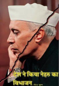 India divides jawaharlal Nehru