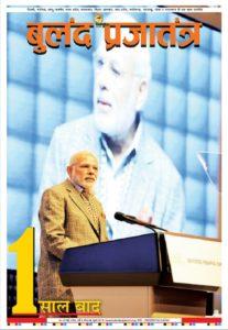 Narendra Modi government achievement, cover design by G Caffe