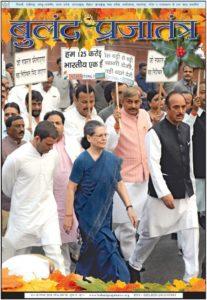 Sonia Gandhi, Raul Gandhi of Congress
