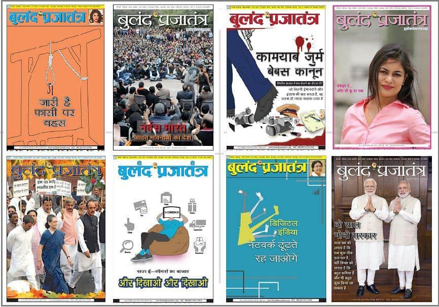 Buland Prajatantra Newspaper fortnightly tabloid size Hindi national